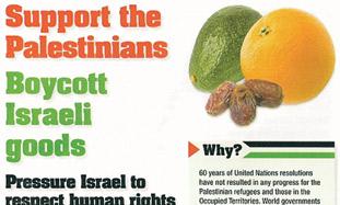 BoycottIsraelAd